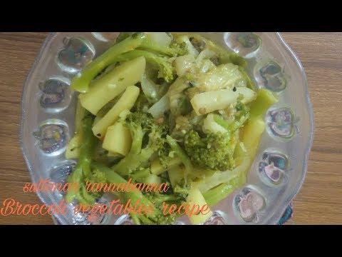 Broccoli Vegetables Recipe.Bangladeshi Style //মজাদার একটি সবজি রান্না রেসিপি।
