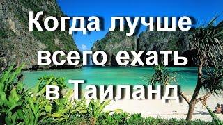 видео Где лучше отдыхать в Таиланде