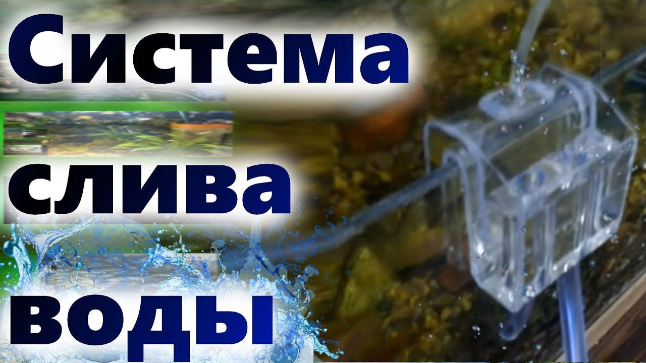 Система своими руками для аквариума