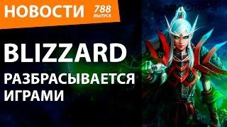 Blizzard разбрасывается играми. Новости