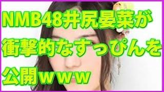 NMB48・井尻晏菜さんのスッピンが衝撃的だと、 有吉反省会で話題になり...