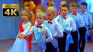 Выпускной Вальс в Детском Саду  Kindergarten graduation party г.Красноярск
