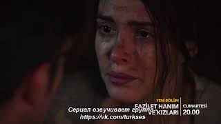 Fazilet Hanım ve Kızları 38. Bolum / Госпожа Фазилет и ее дочери 38. Серия