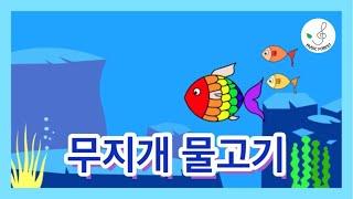 무지개물고기 l 창작동요 l 물고기동화