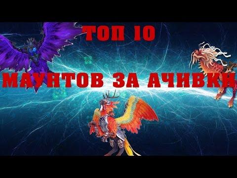 ТОП 10 МАУНТОВ ЗА АЧИВКИ