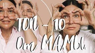 Скачать ТОП 10 советов КРАСОТЫ И МОЛОДОСТИ от моей МАМЫ