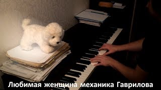 """Мелодия из фильма """"Любимая женщина механика Гаврилова"""""""
