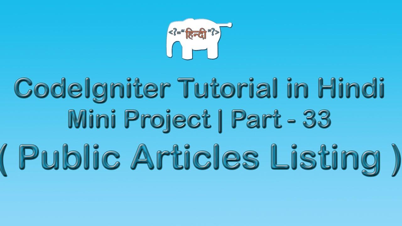 Codeigniter Project Tutorial in Hindi/Urudu ( Public Articles Listing )
