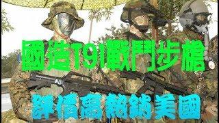 國造「T 91」步槍外銷評價高 美國搶購一空