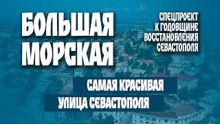 Большая Морская. К годовщине восстановления Севастополя