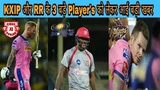 IPL 2020 Big news about 3 big Player's of KXIP and RR