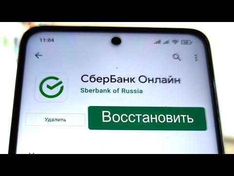 Как восстановить приложение Сбербанк Онлайн после удаления