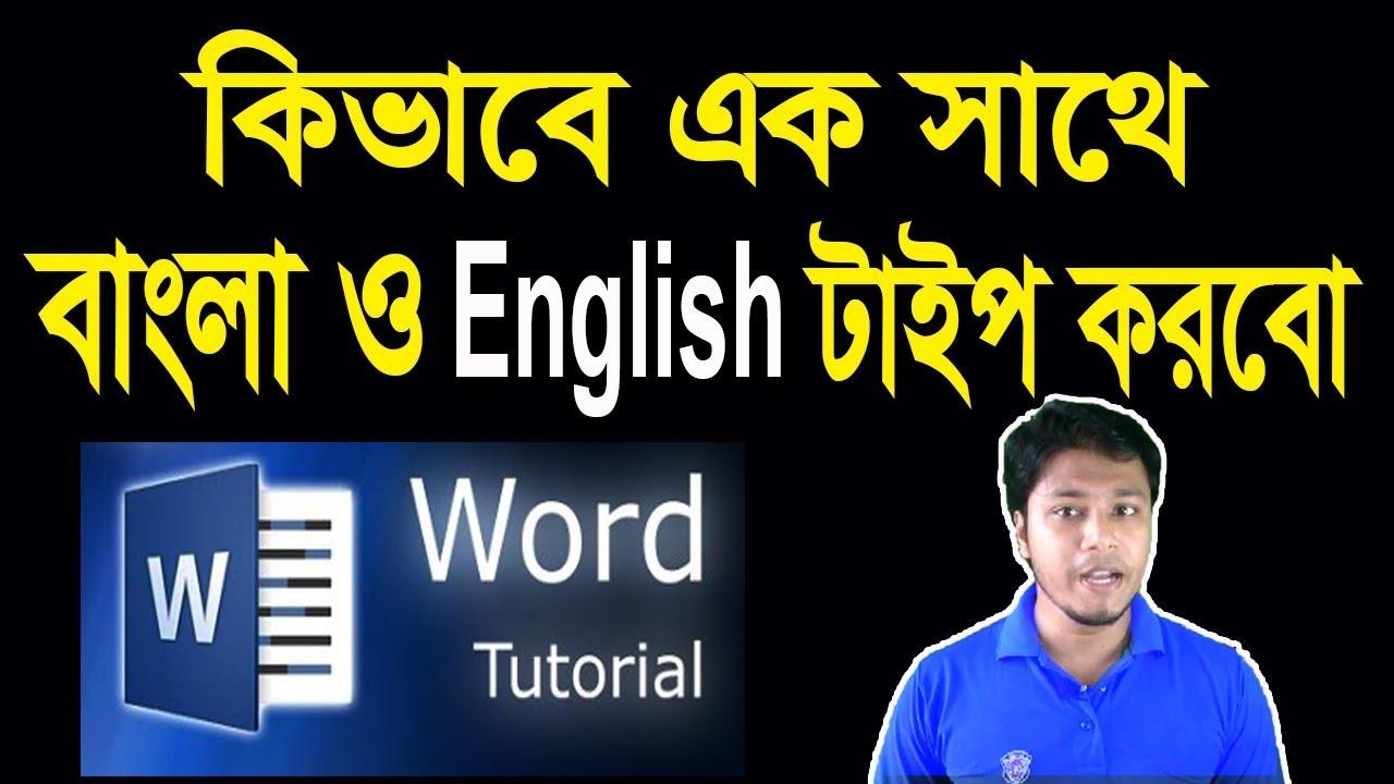 How to Write Bangla and English at a Time | মাইক্রোসফট ওয়ার্ড-এ এক সাথে বাংলা ও ইংরেজি টাইপ করা
