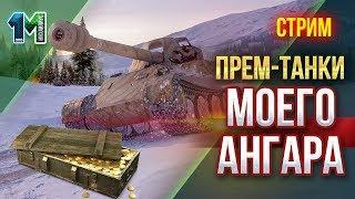 Стрим Прем-танки моего ангара #6!World of Tanks!михаилиус1000