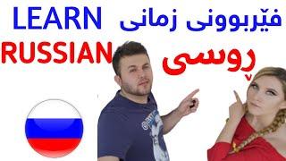 ئەلفوبێی ڕوسی |فێربوونی زمانی ڕوسی وانەی یەکەم | Learn Russian  Alphabet |Kurdish  Vlog