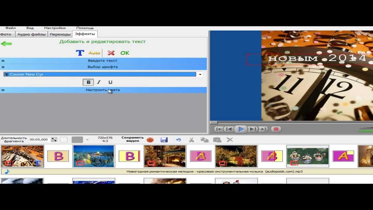 Програмку для сотворения видео slideshow creator