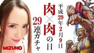 【キン肉マンマッスルショット】 平成29年2月9日(にくにく)記念!29連ガチャ+肉の日ガチャ11連