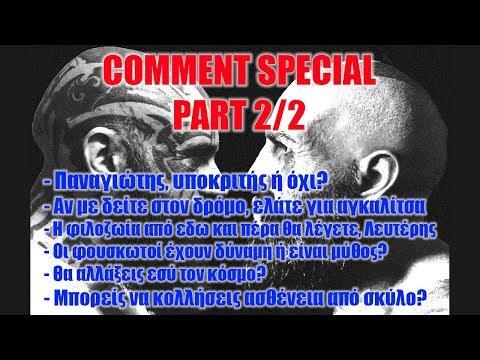 Comment Special Part 2/2