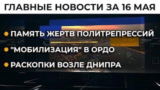 Планы Кремля в Донецке. Киев ответит | Итоги 16.05.21