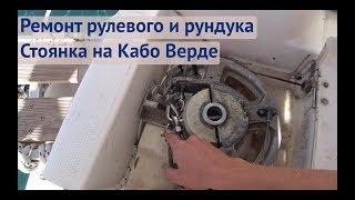 Ремонт рулевого управления яхты и рундука Трансатлантика Кабо Верде