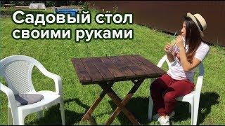 Садовый стол своими руками