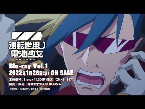 TVアニメ「逆転世界ノ電池少女」予告|Blu-ray発売決定