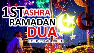 FIRST 10 DAYS OF RAMADAN DUA TO GET ALLAH'S BLESSINGS AND MERCY - FIRST ASHRA OF RAMADAN 2020