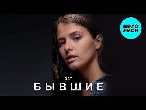 БЫВШИЕ - Официальный саундтрек