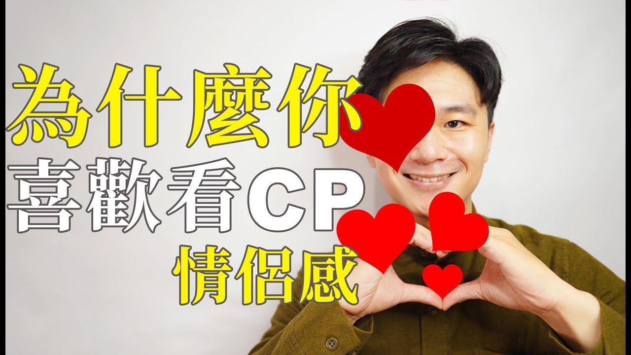 心理系列|為什麼會看CP嗑CP就開心,一起甜蜜蜜?
