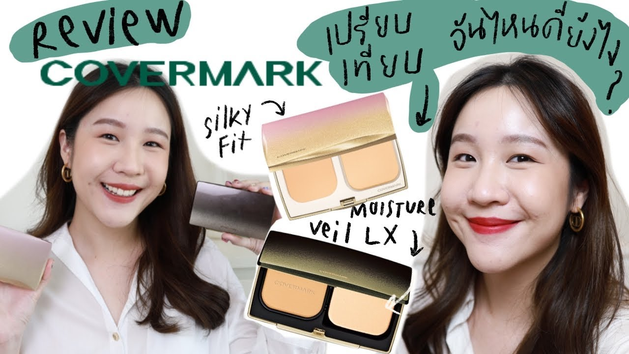 เปรียบเทียบแป้งดัง 2 รุ่น  Moisture Veil LX กับ Silky Fit จาก Covermark | Khwankhong