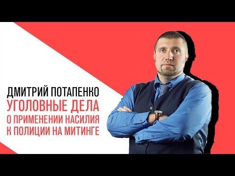 «Потапенко будит!», Уголовные дела о применении насилия к полиции на митинге 27 июля в Москве