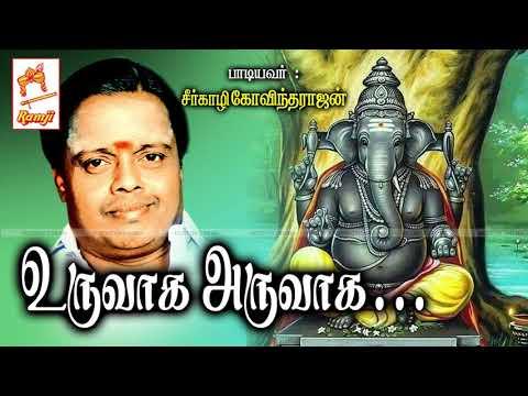 seergali-govindarajan-devotional-song-uruvaga-aruvaga-உருவாக-அருவாக