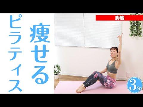 16【1週間で腹筋を割る方法】ピラティスレッスンで痩せる