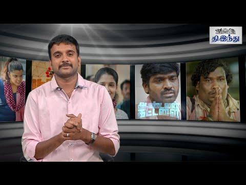 Aandavan Kattalai Review | Vijay...