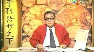 李敖語妙天下2009.03.27 聲援郭冠英 part-4
