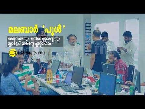 Malabar Mentor Meet to create Investor-Mentor pool for Kerala startups