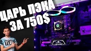 12-ПОТОКОВЫЙ ЦАРЬ ПЭКА ЗА 750$ - это тебе не двухъядерный Intel i3 или Pentium