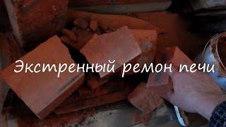видео Ремонт печей из кирпича: заделка щелей в кладке, ремонт футеровки