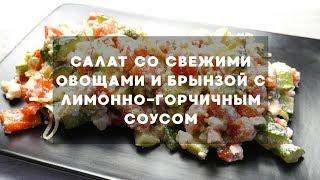 Салат со свежими овощами и брынзой с лимонно-горчичным соусом