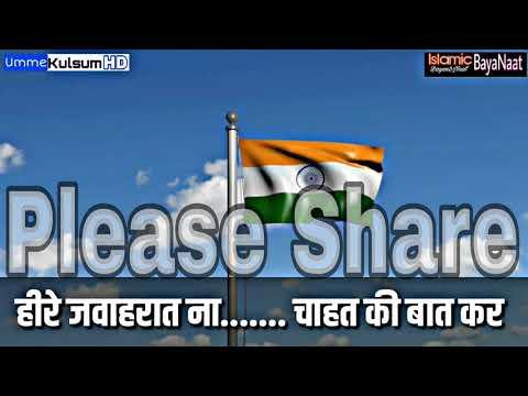 here jawahrat na chahat ki baat kar ' ay bulbul e chaman mere bharat ki baat kar