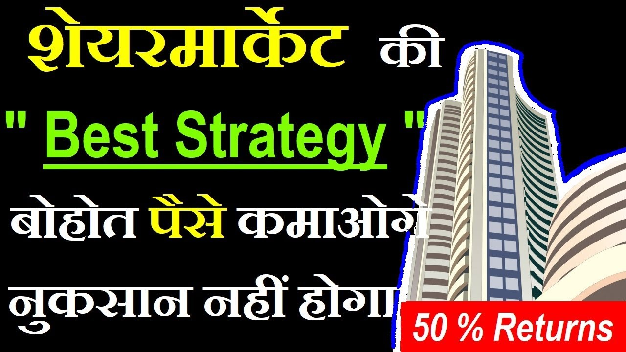 50% Returns🔥 Simple #Strategy Use कर के Earn करें ⚫ Buy On Dips ( #SIP ) Strategy For Beginners #SMC