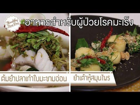 Healthy Fine day [by Mahidol] (1/2) อาหารสำหรับผู้ป่วยโรคมะเร็ง ต้มยำปลาเก๋าใบมะขามอ่อน ยำเต้าหู้