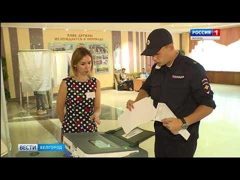 ГТРК Белгород - В Белгородской области явка избирателей составила чуть более 43%