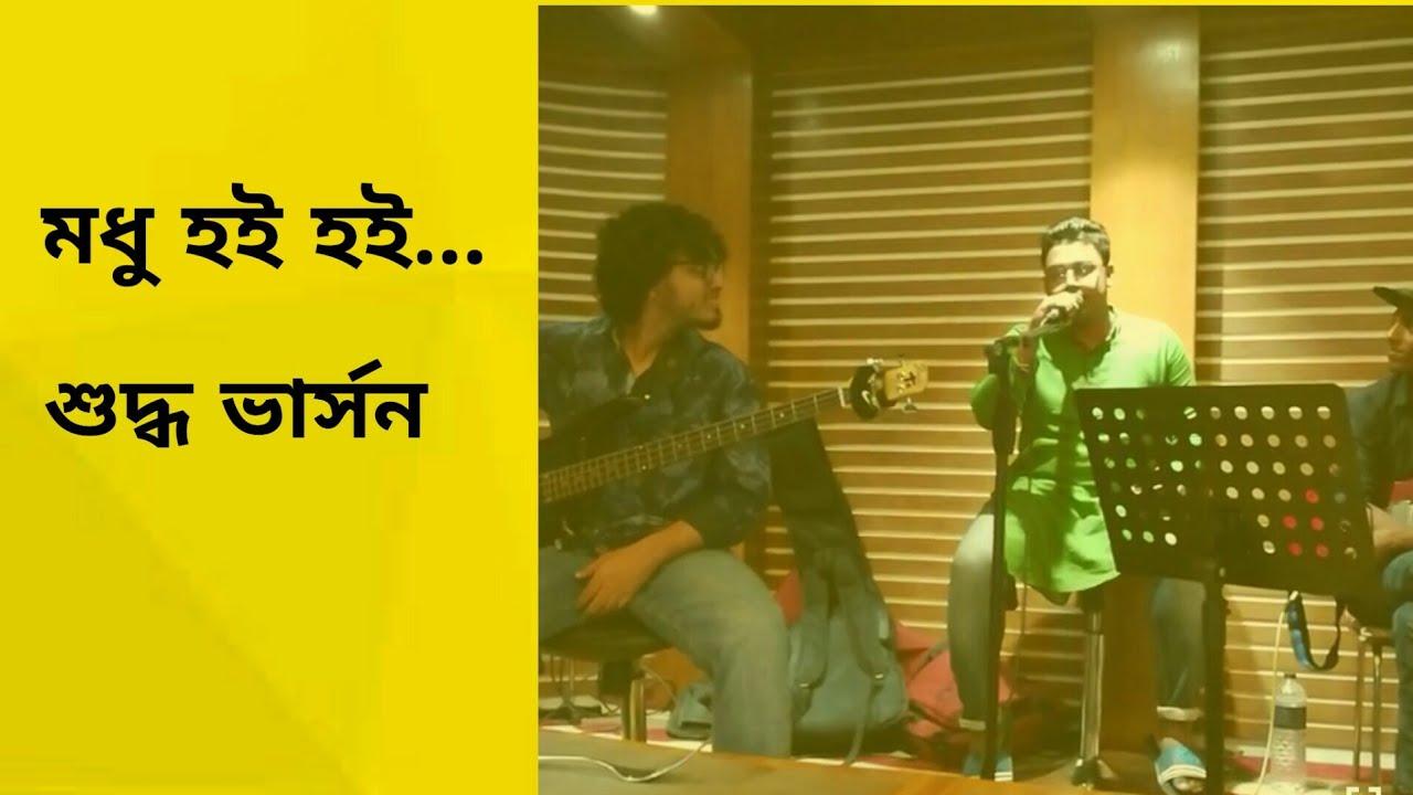 মধু হই হই... শুদ্ধ ভার্সন | Modu hoi hoi bish khawila | Sohel Molla