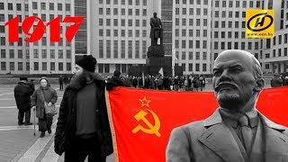 Как отмечали 100-летие Октябрьской революции в Беларуси