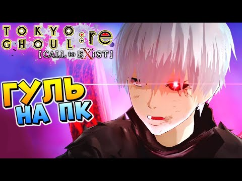 ТОКИЙСКИЙ ГУЛЬ НА ПК (Tokyo Ghoul Re Call to Exist) #1