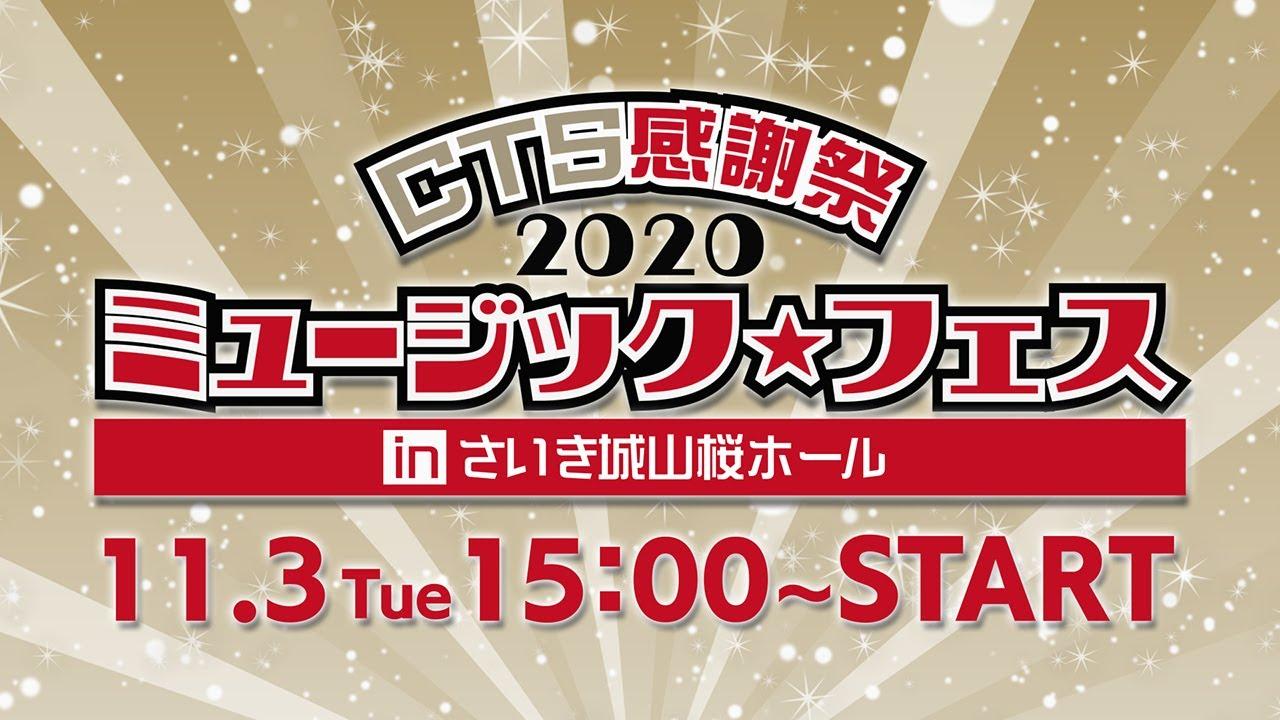 【お知らせ】CTS YouTubeチャンネルにて、入学式、CTS感謝祭2020ミュージック★フェスが配信!
