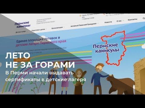 В Перми начали выдавать сертификаты в детские лагеря