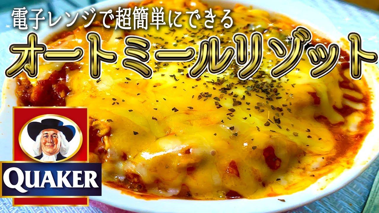 リゾット オートミール チーズ
