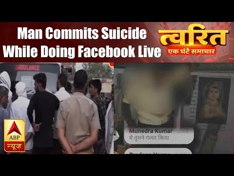Twarit Dukh: Agra man commits suicide while doing Facebook Live